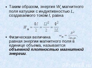 Таким образом, энергия Wм магнитного поля катушки с индуктивностью L, создаваемо