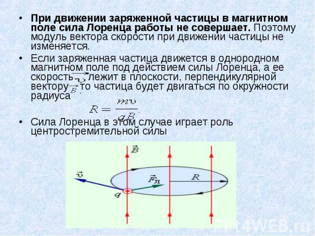 При движении заряженной частицы в магнитном поле сила Лоренца работы не совершает. Поэтому модуль вектора скорости при движении частицы не изменяется. При движении заряженной частицы в магнитном поле сила Лоренца работы не совершает. Поэтому модуль …