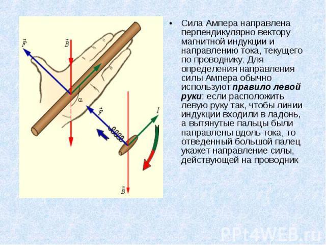Сила Ампера направлена перпендикулярно вектору магнитной индукции и направлению тока, текущего по проводнику. Для определения направления силы Ампера обычно используют правило левой руки: если расположить левую руку так, чтобы линии индукции входили…