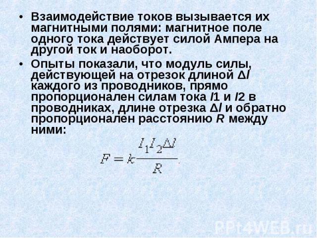 Взаимодействие токов вызывается их магнитными полями: магнитное поле одного тока действует силой Ампера на другой ток и наоборот. Взаимодействие токов вызывается их магнитными полями: магнитное поле одного тока действует силой Ампера на другой ток и…