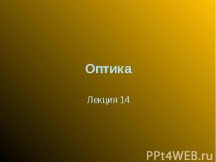 Оптика Лекция 14