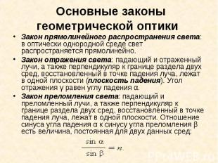 Основные законы геометрической оптики Закон прямолинейного распространения света