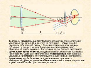 Телескопы (зрительные трубы) предназначены для наблюдения удаленных объектов. Он