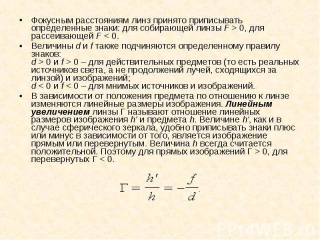 Фокусным расстояниям линз принято приписывать определенные знаки: для собирающей линзы F>0, для рассеивающей F<0. Фокусным расстояниям линз принято приписывать определенные знаки: для собирающей линзы F>0…