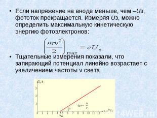 Если напряжение на аноде меньше, чем –Uз, фототок прекращается. Измеряя Uз, можн