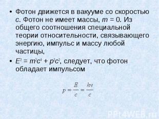 Фотон движется в вакууме со скоростью c. Фотон не имеет массы, m=0.