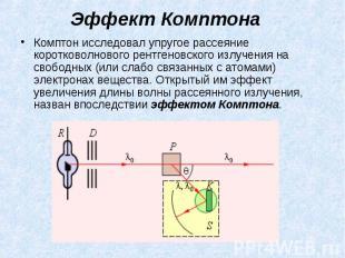 Эффект Комптона Комптон исследовал упругое рассеяние коротковолнового рентгеновс