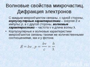 Волновые свойства микрочастиц. Дифракция электронов С каждым микрообъектом связа