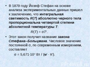 В 1879году Йозеф Стефан на основе анализа экспериментальных данных пришел