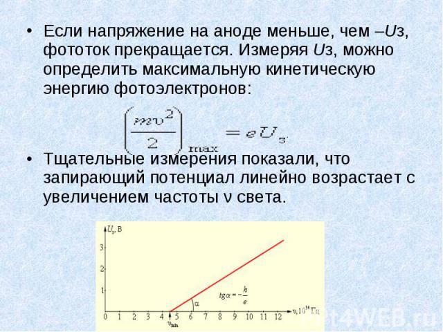 Если напряжение на аноде меньше, чем –Uз, фототок прекращается. Измеряя Uз, можно определить максимальную кинетическую энергию фотоэлектронов: Если напряжение на аноде меньше, чем –Uз, фототок прекращается. Измеряя Uз, можно определить максимальную …