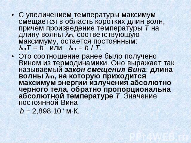 С увеличением температуры максимум смещается в область коротких длин волн, причем произведение температуры T на длину волны λm, соответствующую максимуму, остается постоянным: λmT=bилиλm=b&…