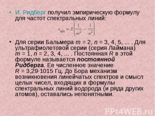 И.Ридберг получил эмпирическую формулу для частот спектральных линий: И.&n