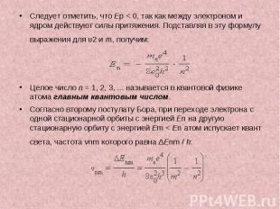 Следует отметить, что Ep<0, так как между электроном и ядром дейс