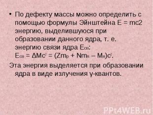 По дефекту массы можно определить с помощью формулы ЭйнштейнаE=&nbsp