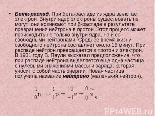 Бета-распад. При бета-распаде из ядра вылетает электрон. Внутри ядер электроны с