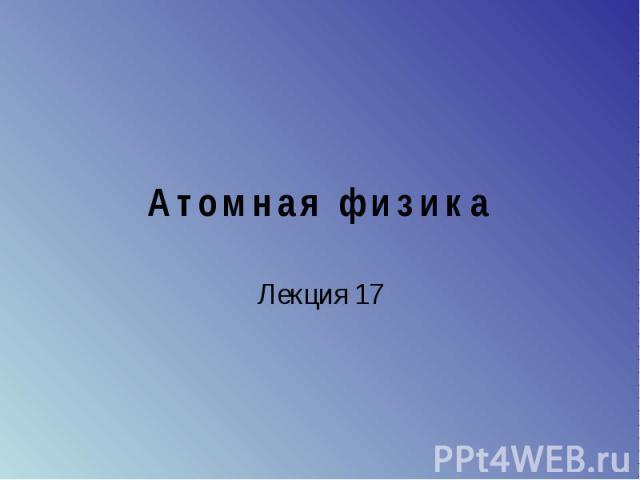 Атомная физика Лекция 17