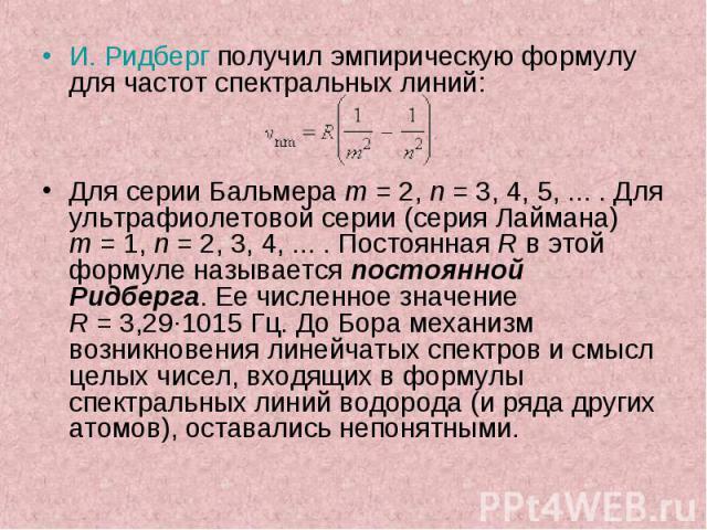 И.Ридберг получил эмпирическую формулу для частот спектральных линий: И.Ридберг получил эмпирическую формулу для частот спектральных линий: Для серии Бальмера m=2, n=3,4,5,.... Для ультрафи…