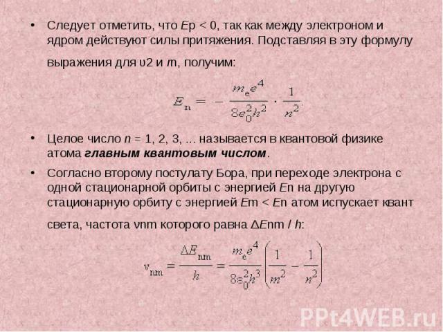 Следует отметить, что Ep<0, так как между электроном и ядром действуют силы притяжения. Подставляя в эту формулу выражения для υ2 и rn, получим: Следует отметить, что Ep<0, так как между электроном и ядром действуют сил…