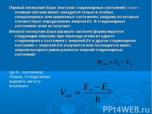 Первый постулат Бора (постулат стационарных состояний) гласит: атомная система м