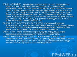 ЗАКОН АРХИМЕДА - закон гидро- и аэростатики: на тело, погруженное в жидкость или