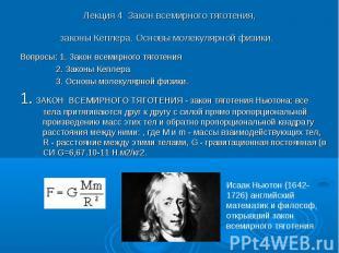 Лекция 4 Закон всемирного тяготения, законы Кеплера. Основы молекулярной физики.