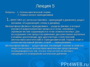 Лекция 5 Вопросы: 1. Основы кинетической теории. 2. Первое начало термодинамики.