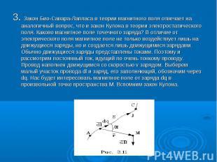 3. Закон Био-Саваpа-Лапласа в теоpии магнитного поля отвечает на аналогичный воп