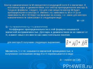 Вектор намагниченности М определяется индукцией поля В в магнитике. В изотопных