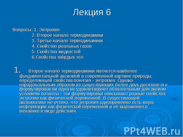 Лекция 6 Вопросы: 1. Энтропия 2. Второе начало термодинамики 3. Третье начало термодинамики 4. Свойство реальных газов 5. Свойства жидкостей 6.Свойства твёрдых тел 1. Второе начало термодинамики является наиболее фундаментальной аксиомой в современн…