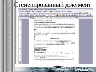 Сгенерированный документ