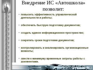 Внедрение ИС «Автошкола» позволит: повысить эффективность управленческой деятель