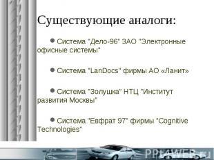 """Существующие аналоги: Система """"Дело-96"""" ЗАО """"Электронные офисные"""