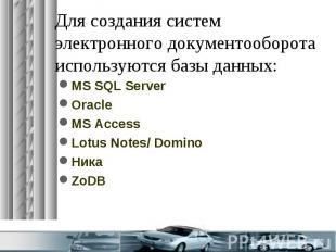 Для создания систем электронного документооборота используются базы данных: MS S