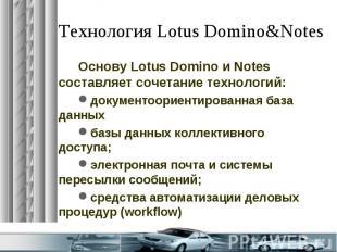 Технология Lotus Domino&Notes Основу Lotus Domino и Notes составляет сочетан