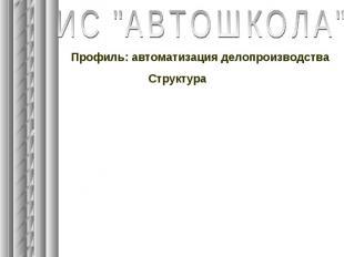 Профиль: автоматизация делопроизводства Профиль: автоматизация делопроизводства
