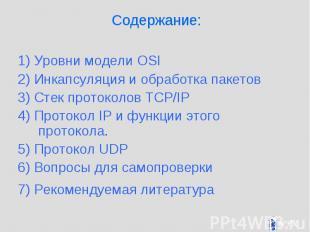 Содержание: 1) Уровни модели OSI 2) Инкапсуляция и обработка пакетов 3) Стек про