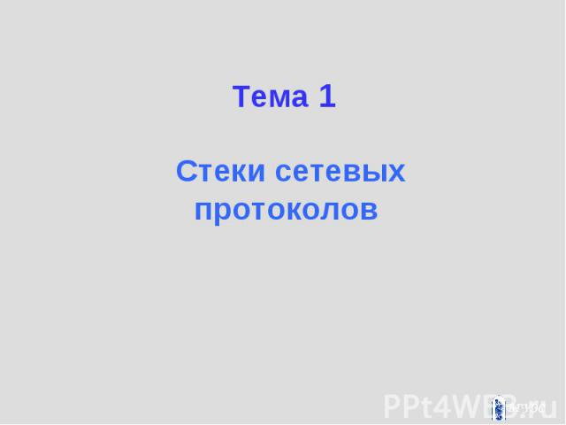 Тема 1 Тема 1