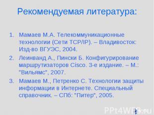 Рекомендуемая литература: Мамаев М.А. Телекоммуникационные технологии (Сети TCP/