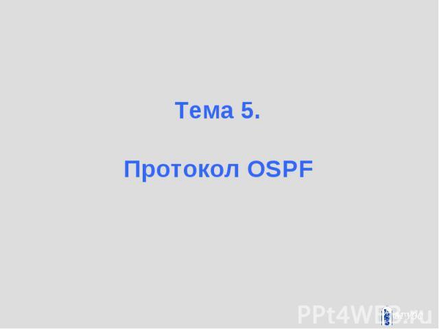 Тема 5. Тема 5. Протокол OSPF