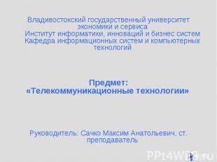 Владивостокский государственный университет экономики и сервиса Институт информа