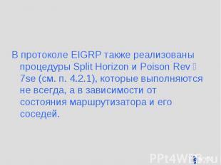 В протоколе EIGRP также реализованы процедуры Split Horizon и Poison Rev彥7se (с