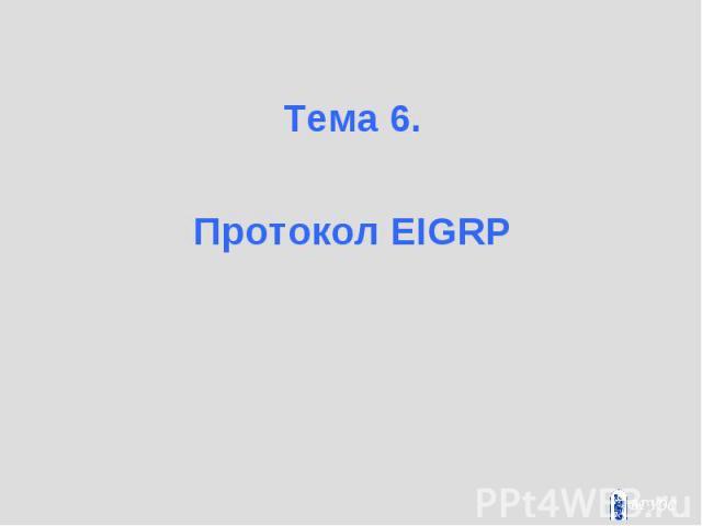 Тема 6. Тема 6. Протокол EIGRP