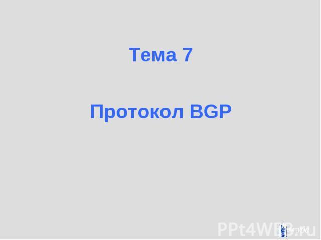 Тема 7 Тема 7 Протокол BGP