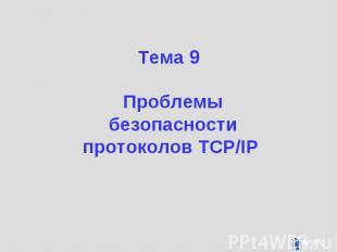 Тема 9 Тема 9