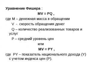 Уравнение Фишера : Уравнение Фишера : MV = PQ , где М – денежная масса в обращен