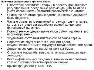 Причины финансового кризиса 1998 г. Причины финансового кризиса 1998 г. Отсутств