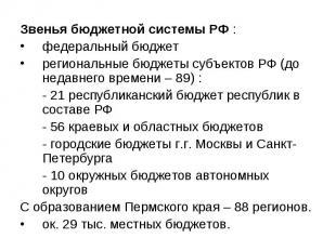 Звенья бюджетной системы РФ : Звенья бюджетной системы РФ : федеральный бюджет р