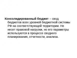 Консолидированный бюджет – свод бюджетов всех уровней бюджетной системы РФ на со