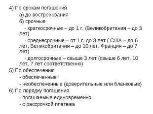4) По срокам погашения 4) По срокам погашения а) до востребования б) срочные - к