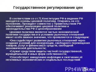 Государственное регулирование цен В соответствии со ст.71 Конституции РФ в веден